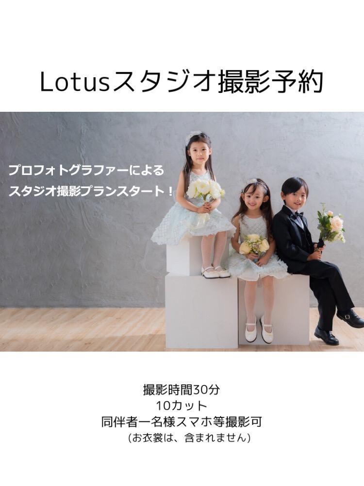 Lotus撮影予約