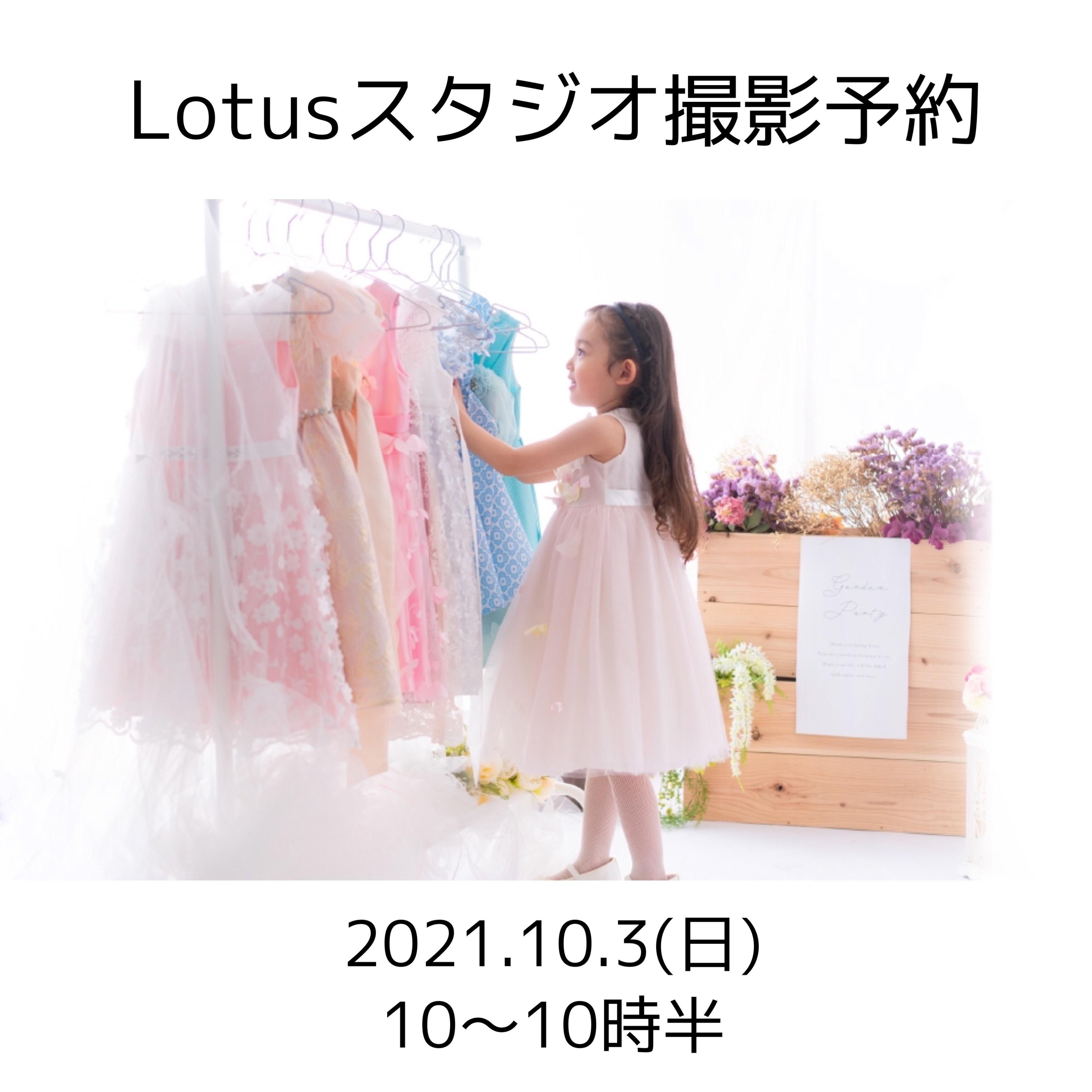 販売終了・スタジオLotus/GardenParty撮影プラン2021.10.3(日)10時~10時半