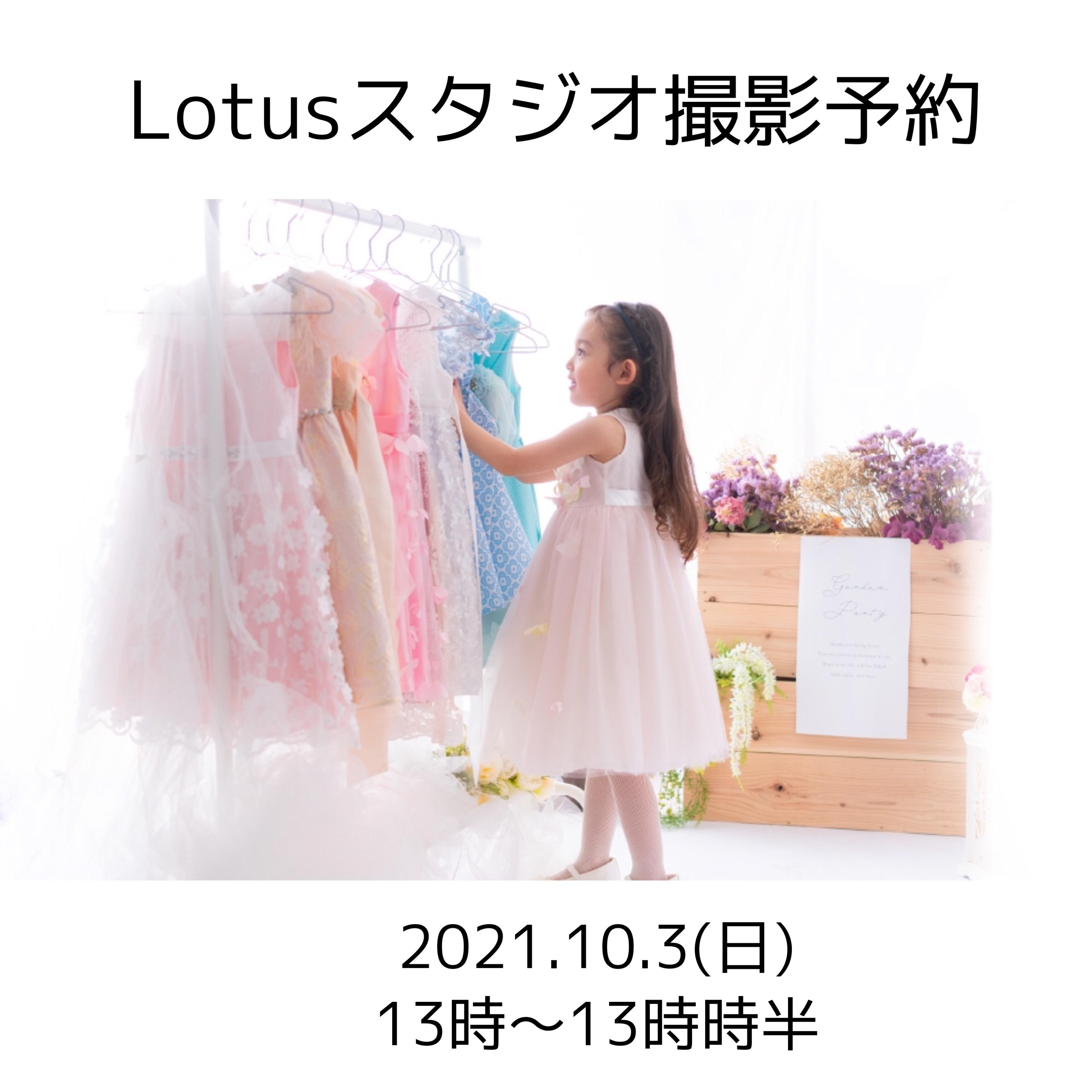 スタジオLotus/GardenParty撮影プラン2021.10.3(日)13時~13時半