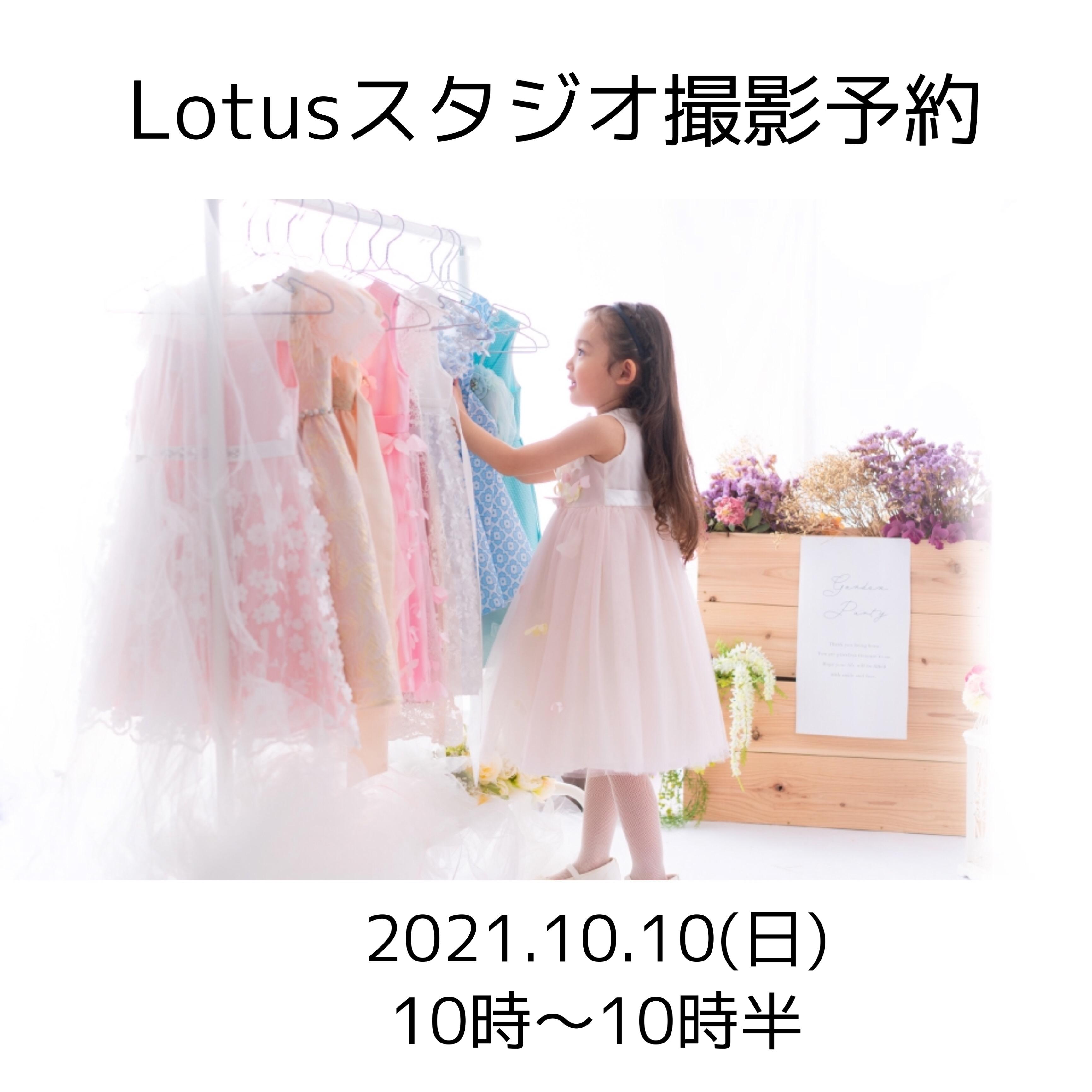 販売終了・スタジオLotus/GardenParty撮影プラン2021.10.10(日)10時~10時半