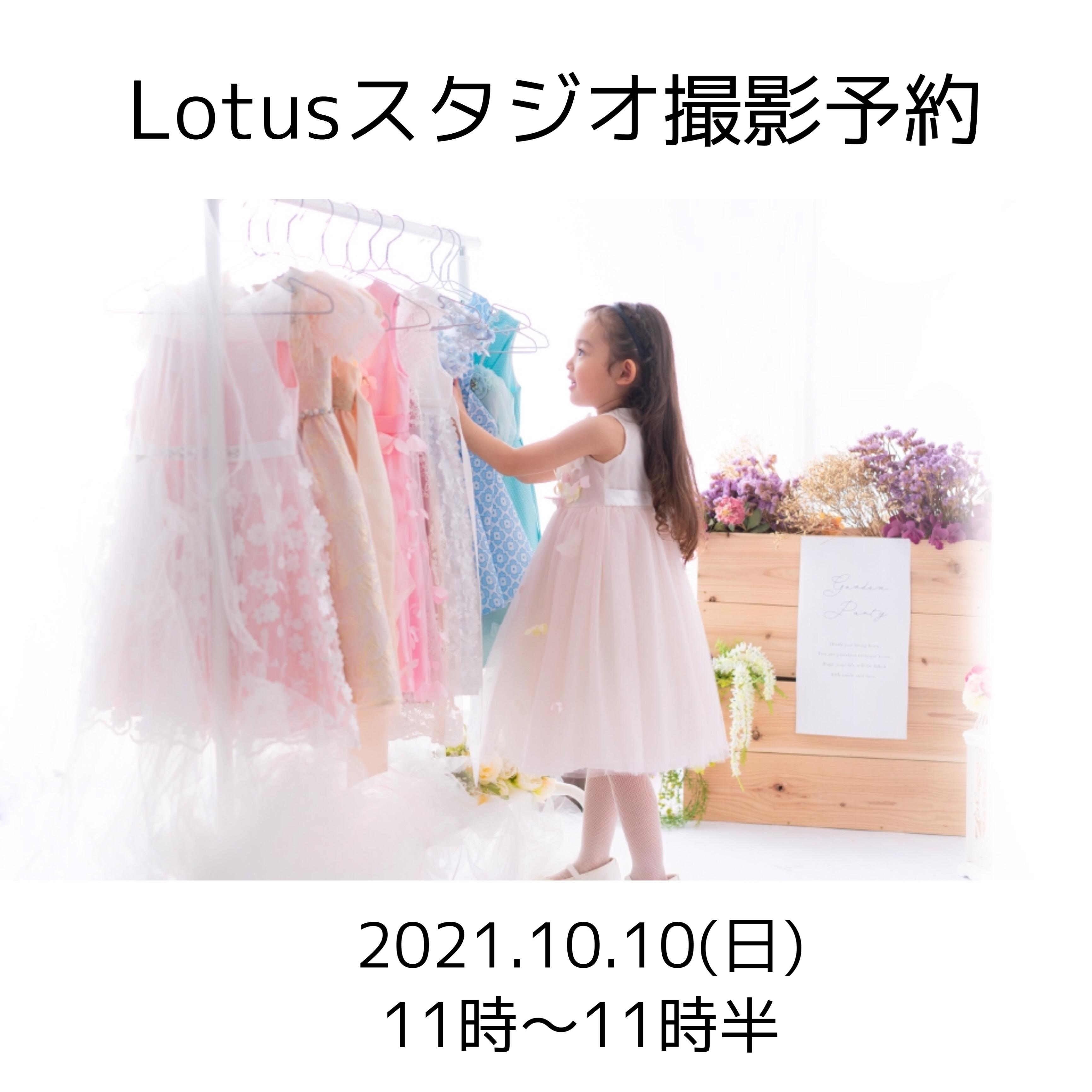 販売終了・スタジオLotus/GardenParty撮影プラン2021.10.10(日)11時~11時半