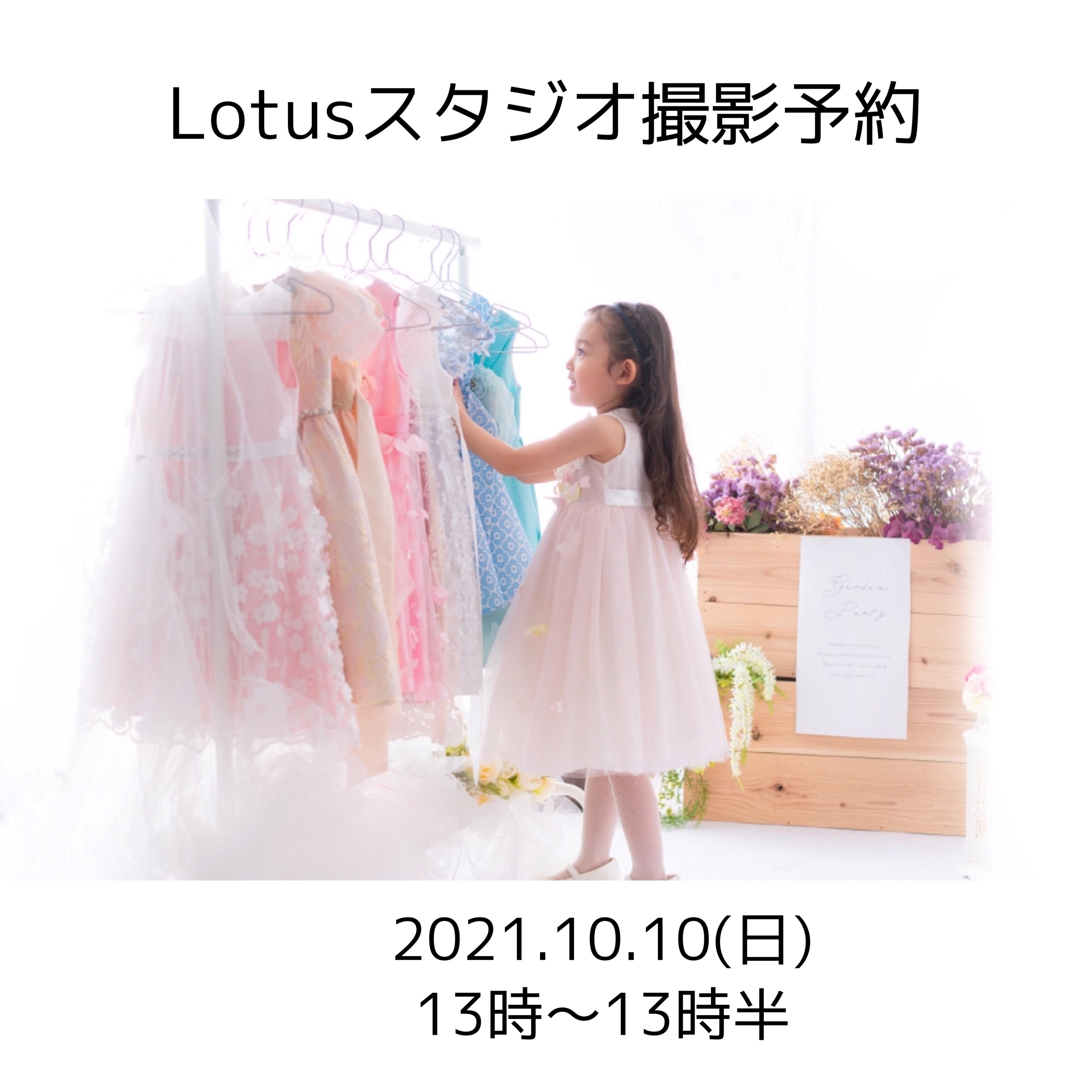 スタジオLotus/GardenParty撮影プラン2021.10.10(日)13時~13時半