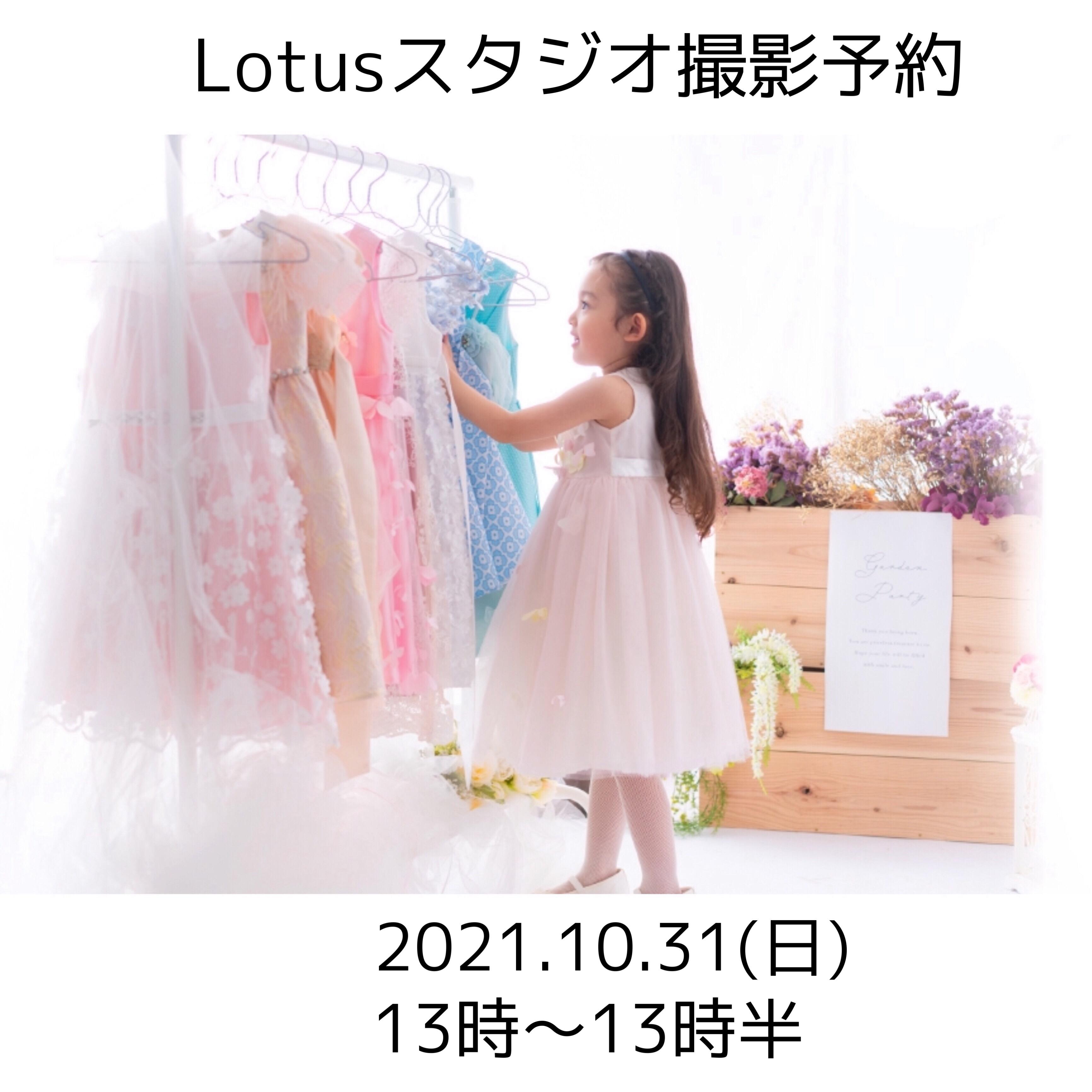 SOLDOUTキャンペーン価格:スタジオLotus/GardenParty撮影プラン2021.10.31(日)13時~13時半