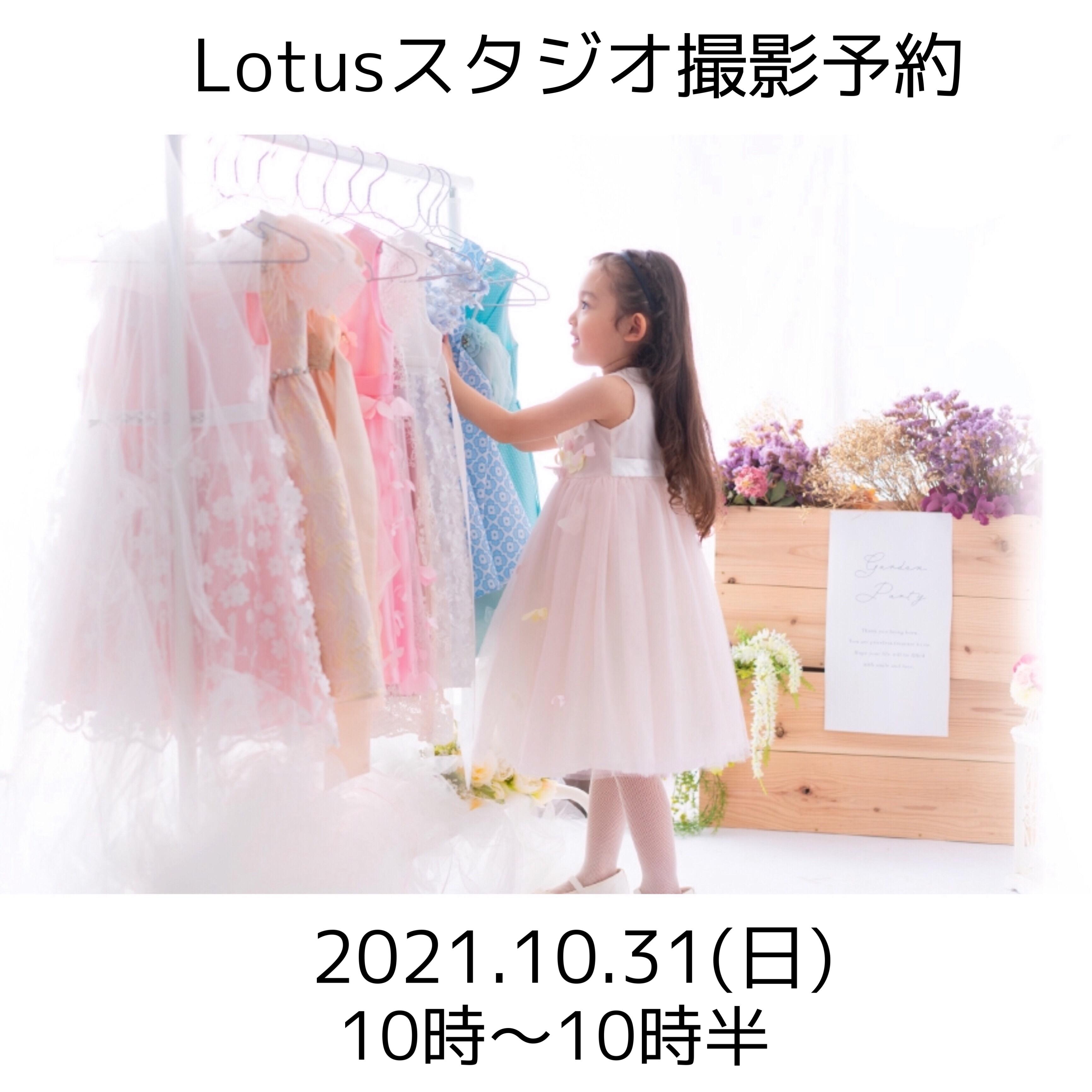 キャンペーン価格:スタジオLotus/GardenParty撮影プラン2021.10.31(日)10時~10時半